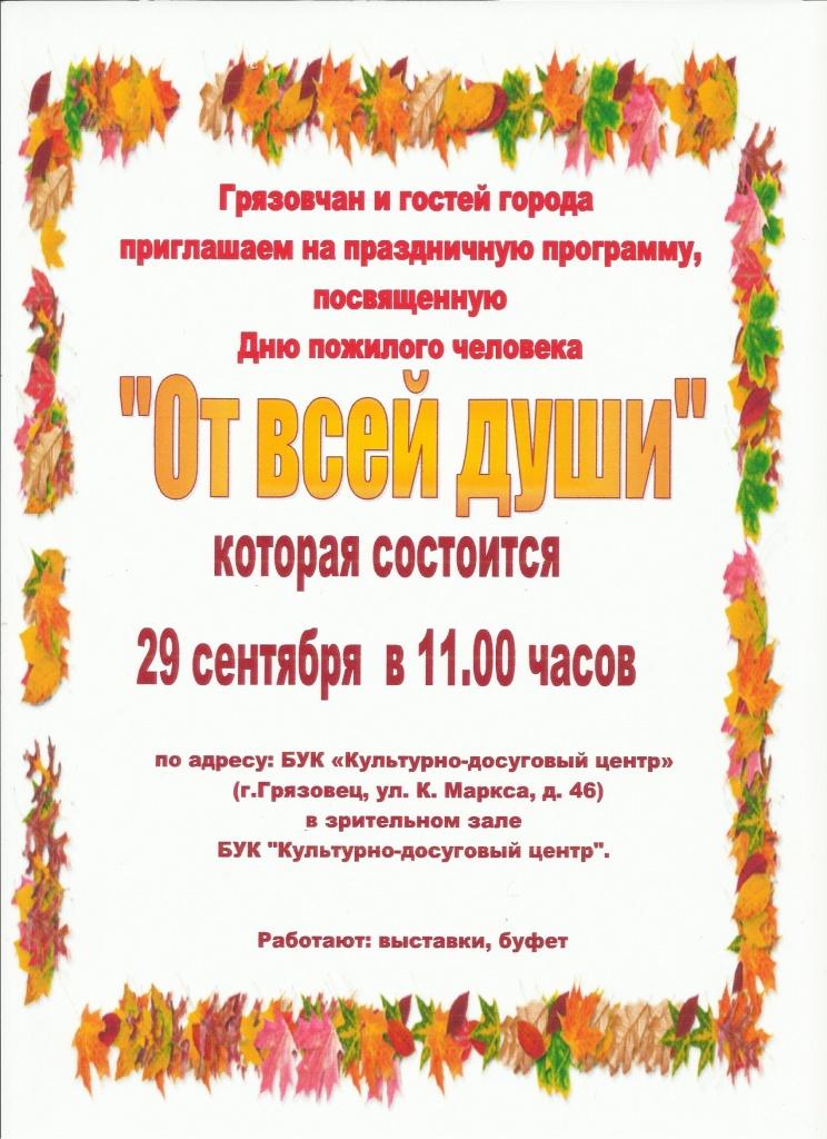 Пригласительная открытка на день пожилого человека